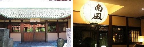 """日本食レストラン""""南風""""外観       夜は提灯が灯されます"""