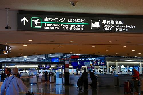 成田空港 南ウィング 案内板