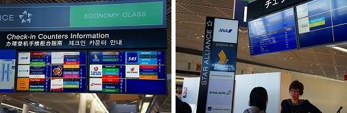 時間帯によっては、他の航空会社のチェックインにも利用されます。