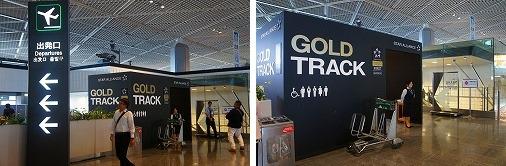 GOLD TRACK 優先保安検査場