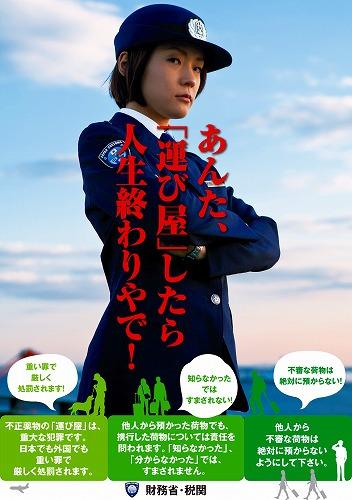 税関広報ポスター