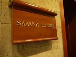 インターコンチネンタル バリ リゾート サヤナラウンジ入口