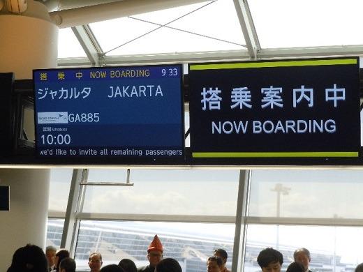 ガルーダインドネシア航空  搭乗開始