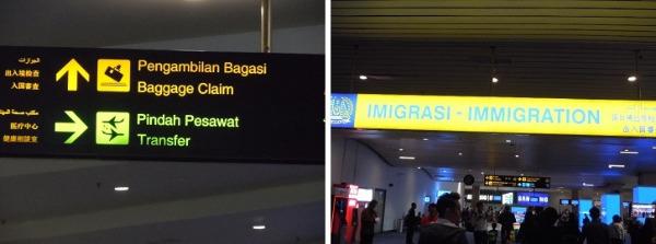 ジャカルタ空港到着 入国審査へ