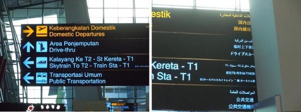 ジャカルタ空港 保安検査場へ