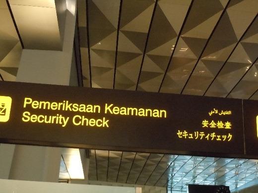 ジャカルタ空港 保安検査場案内