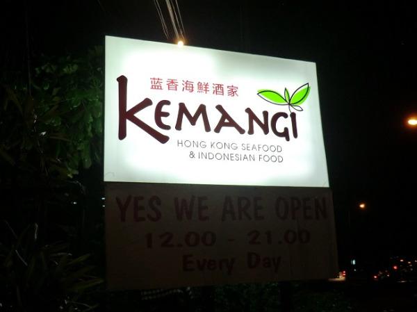 クマンギレストラン 看板