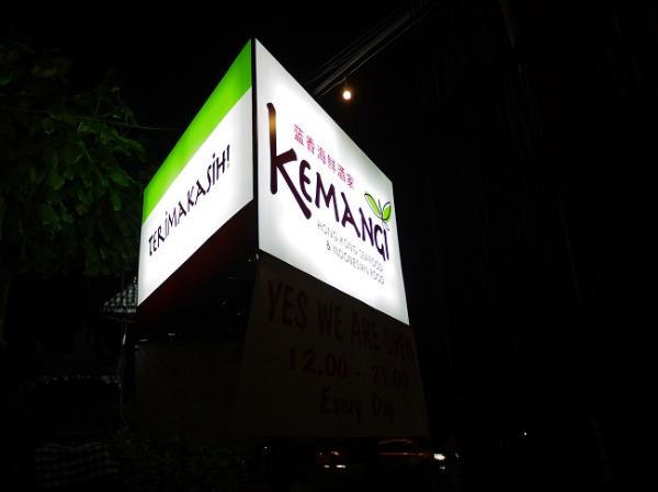 クタ クマンギレストラン