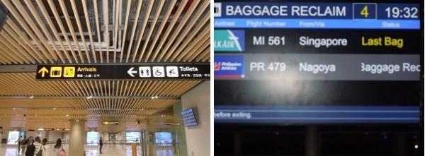 フィリピン マクタン・セブ国際空港到着