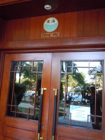 Jパークアイランドリゾート&ウォーターパーク レストラン「チンハイ」