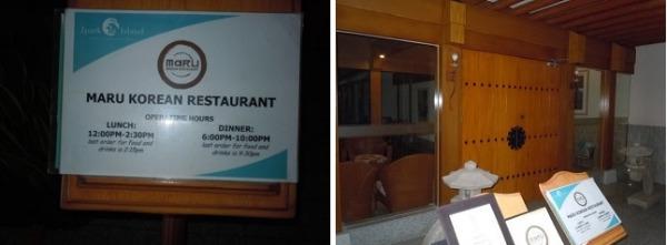Jパークアイランドリゾート&ウォーターパーク レストラン「マル」