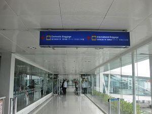 マニラ空港 乗継 *国内線バゲージの方へ進んで行きます*